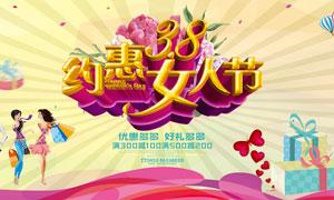 38约惠女人节海报模板PSD素材