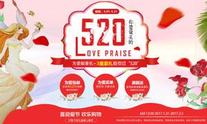520商场豪礼促销海报设计PSD素材