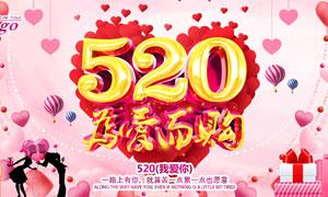 520为爱而购活动海报设计PSD素材