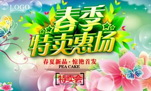 春季特卖惠场活动海报设计PSD素材