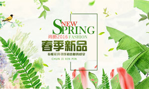 春季新品上市活动海报PSD分层素材