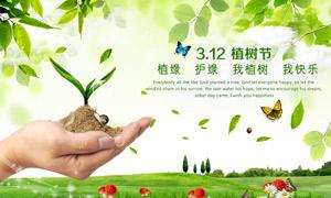 312植树节公益海报设计PSD素材