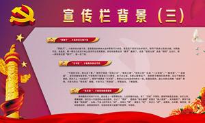 党建宣传栏背景设计模板PSD素材