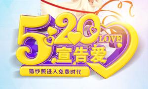 520告白日宣传单设计PSD源文件
