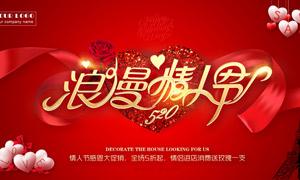 浪漫情人节促销海报设计PSD素材