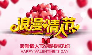 浪漫情人节活动海报设计PSD模板