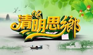 清明节思乡活动海报设计PSD素材