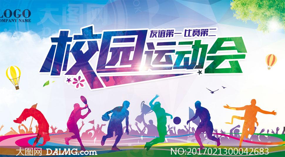 校园运动会宣传海报设计PSD素材