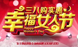 38女人节购物促销海报PSD素材