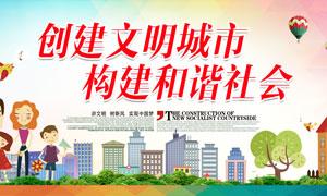 创建文明城市公益宣传PSD素材
