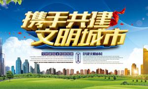 共建和谐城市海报设计PSD源文件