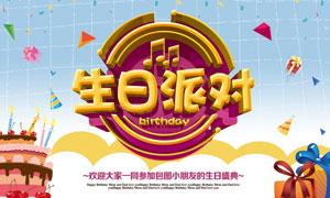 生日派对宣传海报设计PSD素材