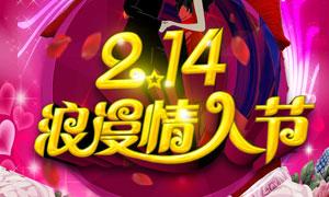 214浪漫情人节宣传单设计PSD素材