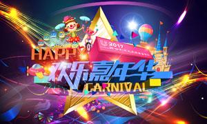欢乐嘉年华商业海报设计PSD素材