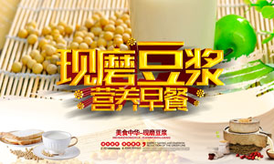 现磨豆浆宣传海报设计PSD源文件