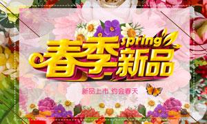 春季新品促销海报设计PSD源文件