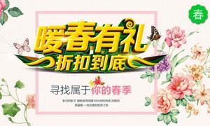 春季折扣季活动海报设计PSD素材