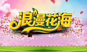 春季赏花活动海报设计PSD源文件