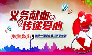 无偿献血公益宣传海报PSD素材