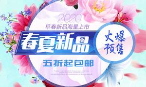 春夏新品上市促销海报PSD素材