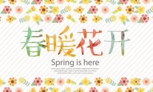 春季创意海报设计PSD源文件