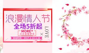 淘宝浪漫情人节海报设计PSD素材
