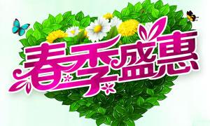 春季盛惠活动海报设计PSD源文件