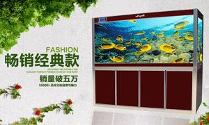 淘宝室内鱼缸活动海报设计PSD素材