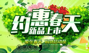 春季商场购物海报模板PSD源文件
