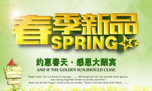 春季新品感恩促销海报设计PSD素材