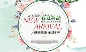 春季新品抢先购海报设计PSD素材