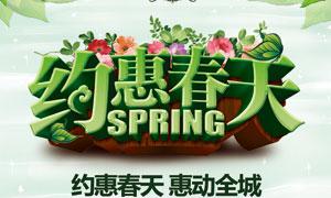 约惠春天购物促销海报PSD素材