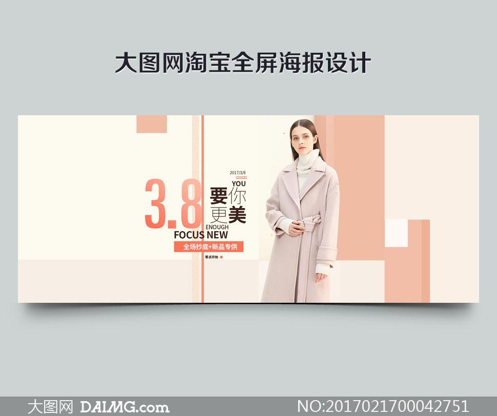 38妇女节女装海报设计PSD素材