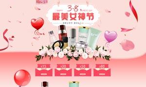 淘宝化妆品女神节首页设计模板