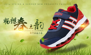 淘宝春季童鞋海报设计PSD源文件