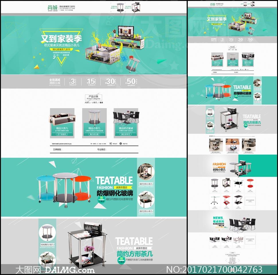 天猫家装季首页设计模板PSD素材