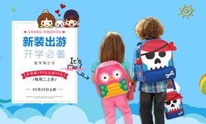 淘宝童装开学季海报设计PSD素材