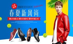 淘宝男士品牌皮鞋海报设计PSD素材