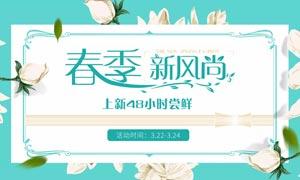 淘宝春季新风尚海报设计PSD素材