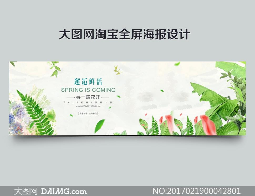 淘宝春季产品上新活动海报PSD素材