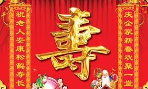 喜庆贺寿宣传海报设计PSD素材