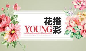 淘宝春天产品海报设计PSD源文件