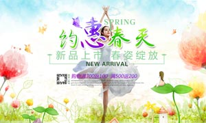 春季商场购物促销海报模板PSD素材