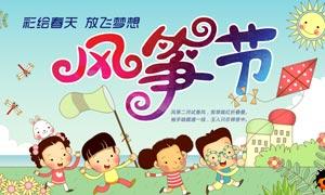 春季风筝节主题海报设计PSD素材