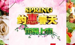 春季服装新品上市海报设计PSD素材