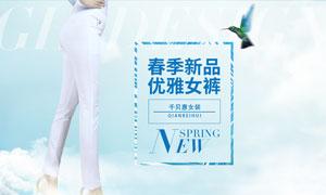淘宝春季优雅女裤海报设计PSD素材