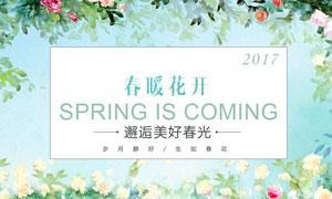 淘宝春季促销活动海报设计PSD素材