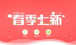 淘宝春季新品简约海报设计PSD素材