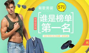 淘宝新款男装活动海报设计PSD素材