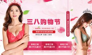 淘宝妇女节内衣活动海报PSD素材